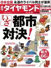 週刊ダイヤモンド (2015年3/21号)