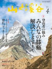 山と溪谷 (通巻960号)