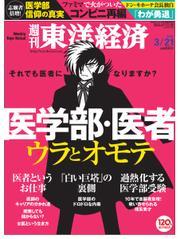 週刊東洋経済 (2015年3/21号)