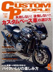 カスタムピープル (No.143)