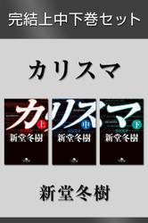 カリスマ 完結上中下巻セット【電子版限定】