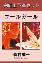 コールガール 完結上下巻セット【電子版限定】
