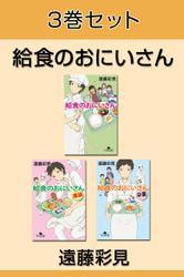 給食のおにいさん 3巻セット 【電子版限定】