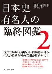 日本史有名人の臨終図鑑 2