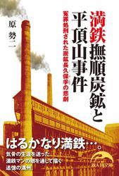 満鉄撫順炭鉱と平頂山事件