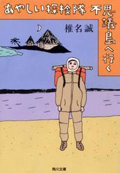あやしい探検隊 不思議島へ行く