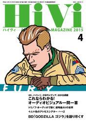 HiVi(ハイヴィ) (2015年4月号)