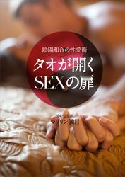 陰陽和合の性愛術 タオが開くSEXの扉