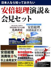日本人なら知っておきたい 安倍総理演説&会見セット ダボス会議から国連での演説、消費税引上げ・・・・・・今後の日本の方向性が見える!
