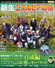 ファイナルファンタジーXIV 新生エオルゼア通信 Vol.3