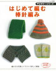 ビギナーシリーズ はじめて編む棒針編み