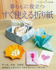 暮らしに役立つ すぐ使える折り紙