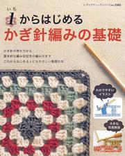 1からはじめるかぎ針編みの基礎