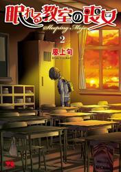 眠れる教室の喪女