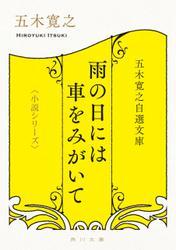 五木寛之自選文庫〈小説シリーズ〉 雨の日には車をみがいて