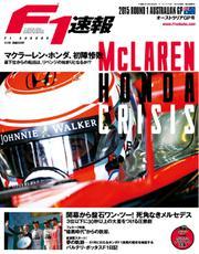 F1速報 (2015 Rd01 オーストラリアGP号)