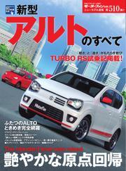 モーターファン別冊 ニューモデル速報 (第510弾 新型アルトのすべて)