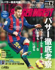 WORLD SOCCER DIGEST(ワールドサッカーダイジェスト) (4/2号)