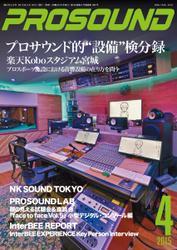 PROSOUND(プロサウンド) (2015年4月号)