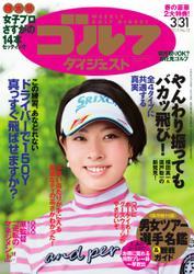 週刊ゴルフダイジェスト (2015/3/31号)