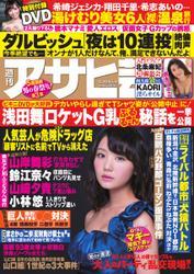 週刊アサヒ芸能 [ライト版] (3/26号)
