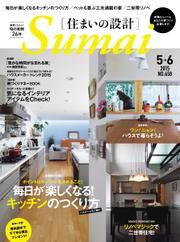 SUMAI no SEKKEI(住まいの設計) (2015年5・6月号)