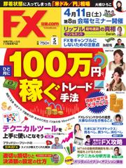 FX攻略.com (2015年5月号)