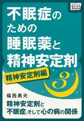 不眠症のための睡眠薬と精神安定剤 (3) [精神安定剤編] 精神安定剤と不眠症、そして心の病の関係