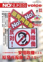 増刊 月刊紙の爆弾 (NO NUKES voice vol.3)