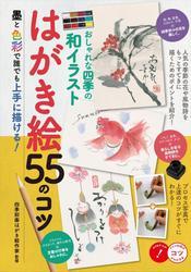おしゃれな四季の和イラスト はがき絵 55のコツ 墨と色彩で誰でも上手に描ける!