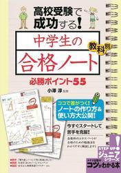 高校受験で成功する!中学生の「合格ノート」教科別必勝ポイント55