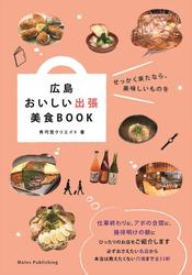 広島 おいしい出張 美食BOOK