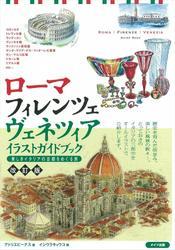 ローマ・フィレンツェ・ヴェネツィア イラストガイドブック 改訂版