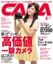 CAPA (2015年4月号)