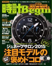 時計Begin (2015年春号)