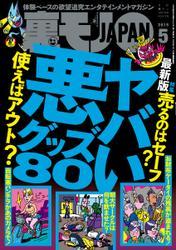 裏モノJAPAN (2015年5月号)