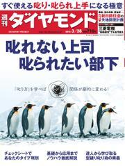 週刊ダイヤモンド (2015年3/28号)