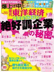 週刊東洋経済 (2015年3/28号)