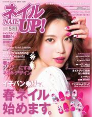 ネイルUP! (2015年5月号)