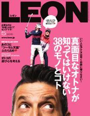 LEON(レオン) (2015年5月号)