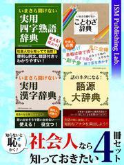 知らないと恥をかく! 社会人なら知っておきたい4冊セット 四字熟語、ことわざ、漢字、言葉の語源まで、成功に繋がる知恵
