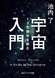 宇宙入門 138億年を読む