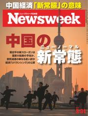 ニューズウィーク日本版 (2015年3/31号)