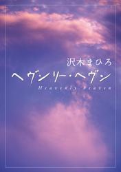 ヘヴンリー・ヘヴン Heavenly heaven