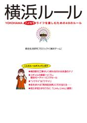 横浜ルール