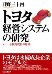 トヨタ経営システムの研究