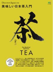 別冊Discover Japan シリーズ (美味しい日本茶入門)