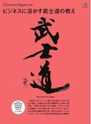 別冊Discover Japan シリーズ (ビジネスに活かす武士道の教え)