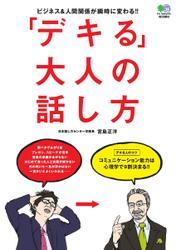 エイ出版社の実用ムックシリーズ (「デキる」大人の話し方)