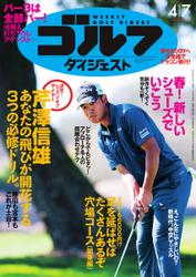 週刊ゴルフダイジェスト (2015/4/7号)